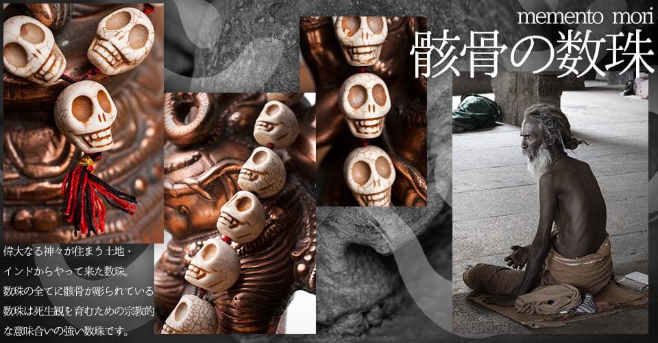 骸骨の数珠