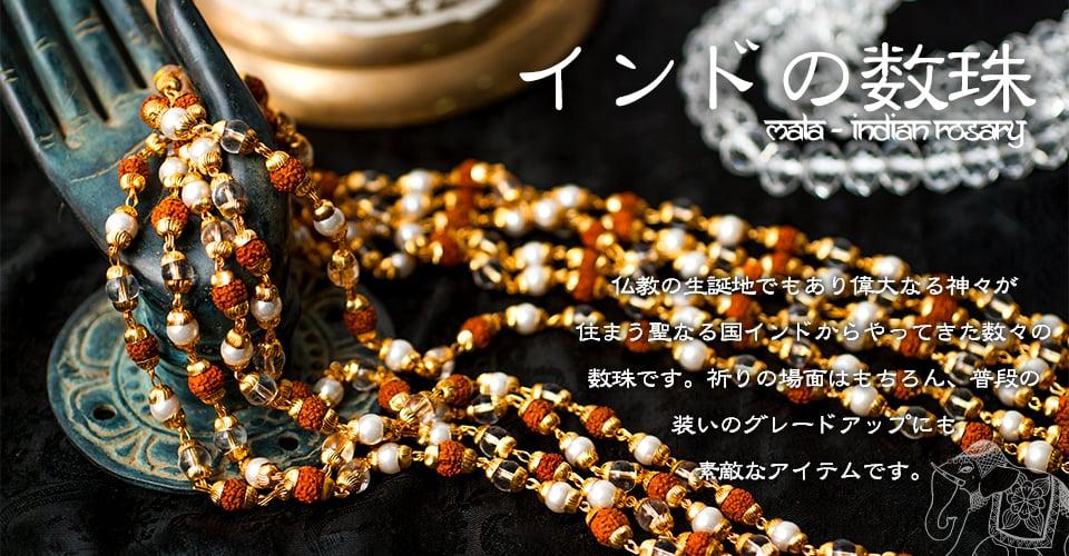 インドの数珠