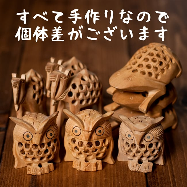 【一木造り】インド職人の手作り透かし彫り木像 ジャリ - フクロウ 8 - 天然の木を使用し、すべて手づくりで職人がつくっている為、このようにそれぞれ個体差がございます。