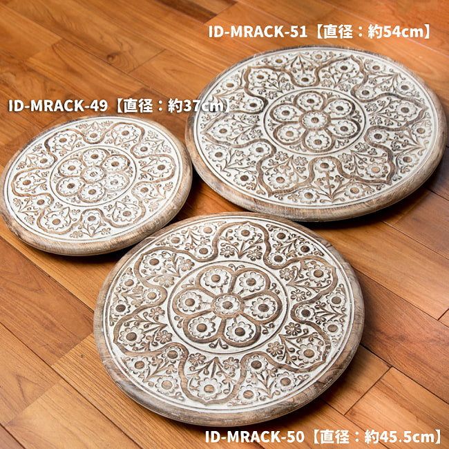 フラワーマンダラの彫刻が美しいサイドテーブル ホワイト -【天盤直径:37cm】 9 - サイズの異なる3点を比較してみました。