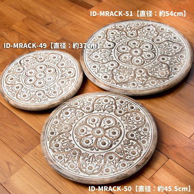 フラワーマンダラの彫刻が美しいサイドテーブル ホワイト -【天盤直径:45.5cm】 9 - サイズの異なる3点を比較してみました。