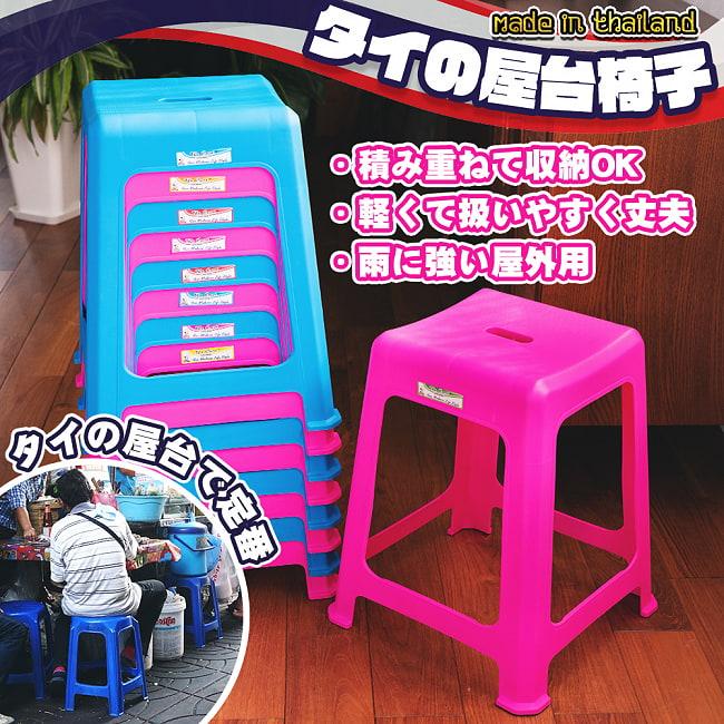 本場タイの屋台椅子 重ね収納OK! テラスなど屋外で使えるスタッキングチェアの写真