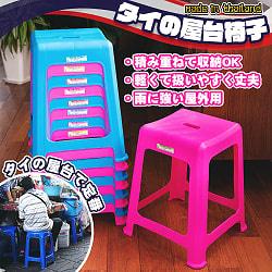 本場タイの屋台椅子 重ね収納OK! テラスなど屋外で使えるスタッキングチェアの商品写真