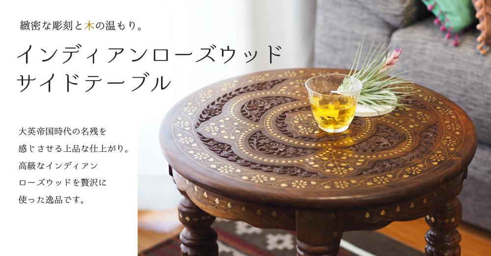 アジアンサイドテーブル