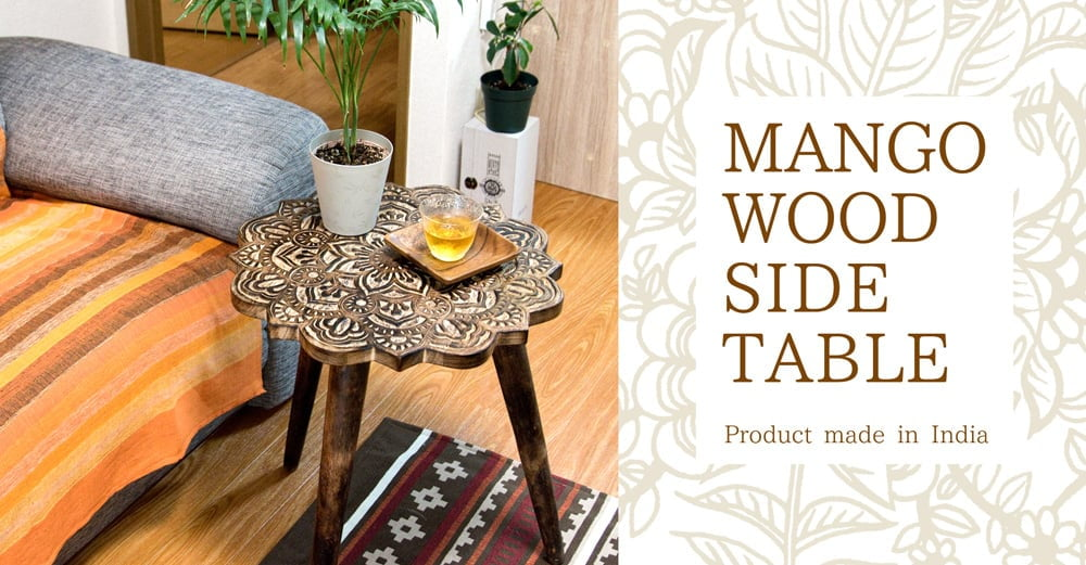 マンダラ模様の彫刻が美しいサイドテーブル