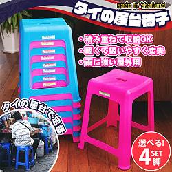 【自由に選べる4個セット】本場タイの屋台椅子 重ね収納OK! テラスなど屋外で使えるスタッキングチェア