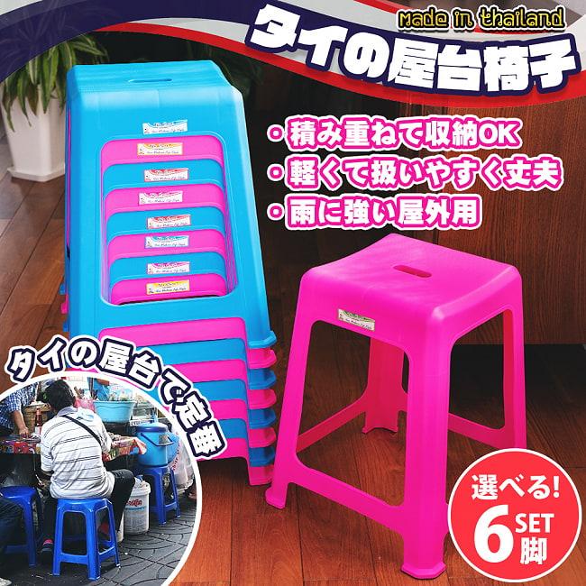 【自由に選べる6個セット】本場タイの屋台椅子 重ね収納OK! テラスなど屋外で使えるスタッキングチェアの写真