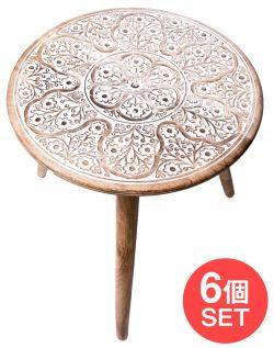 【6個セット】フラワーマンダラの彫刻が美しいサイドテーブル ホワイト -【天盤直径:54cm】