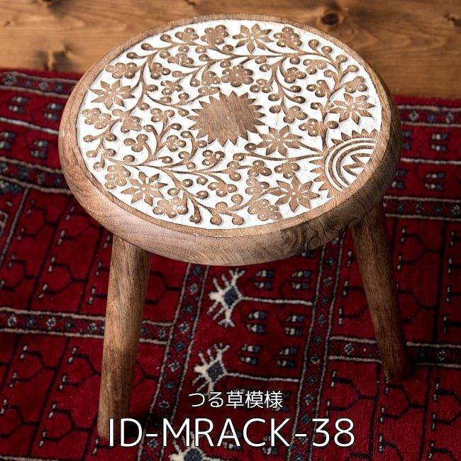 【選べる4個セット】マンゴーウッドのマンダラ・スツール - 子供用椅子 - 小さな椅子 つる草模様 2 - マンゴーウッドのマンダラ・スツール - 子供用椅子 - 小さな椅子 つる草模様(ID-MRACK-38)の写真です