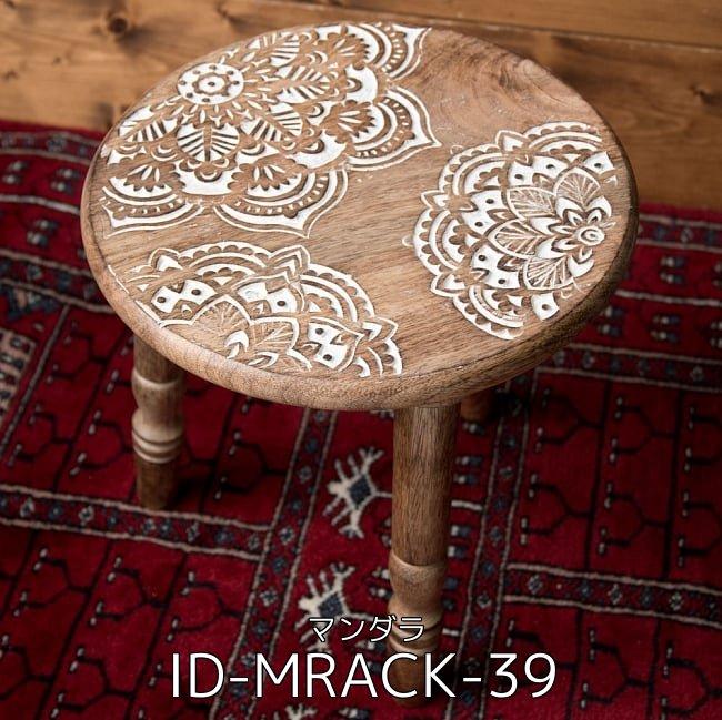【選べる4個セット】マンゴーウッドのマンダラ・スツール - 子供用椅子 - 小さな椅子 つる草模様 3 - マンゴーウッドのマンダラ・スツール - 子供用椅子 - 小さな椅子 マンダラ(ID-MRACK-39)の写真です