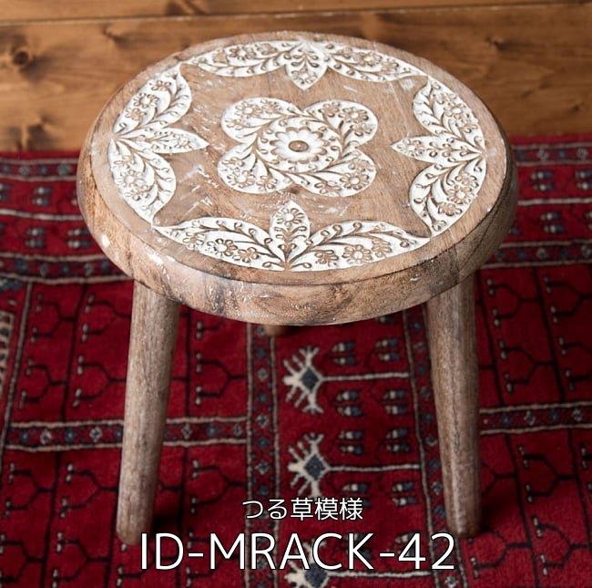 【選べる4個セット】マンゴーウッドのマンダラ・スツール - 子供用椅子 - 小さな椅子 つる草模様 6 - マンゴーウッドのマンダラ・スツール - 子供用椅子 - 小さな椅子 つる草模様(ID-MRACK-42)の写真です