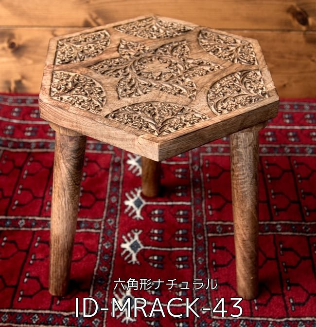 【選べる4個セット】マンゴーウッドのマンダラ・スツール - 子供用椅子 - 小さな椅子 つる草模様 7 - マンゴーウッドのマンダラ・スツール - 子供用椅子 - 小さな椅子 六角形ナチュラル(ID-MRACK-43)の写真です