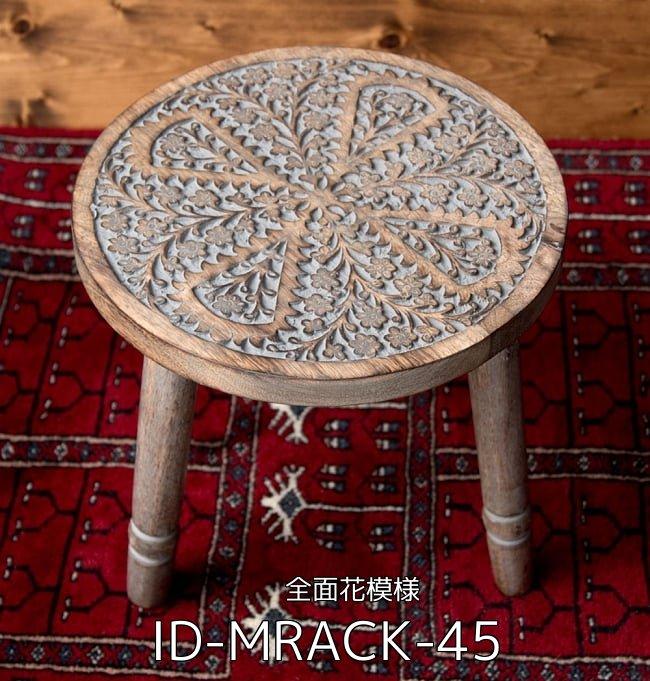 【選べる4個セット】マンゴーウッドのマンダラ・スツール - 子供用椅子 - 小さな椅子 つる草模様 9 - マンゴーウッドのマンダラ・スツール - 子用椅子 - 小さな椅子 全面花模様(ID-MRACK-45)の写真です
