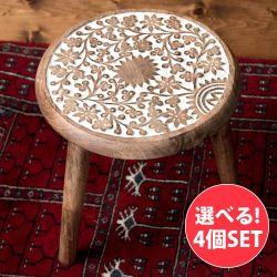 【選べる4個セット】マンゴーウッドのマンダラ・スツール - 子供用椅子 - 小さな椅子 つる草模様