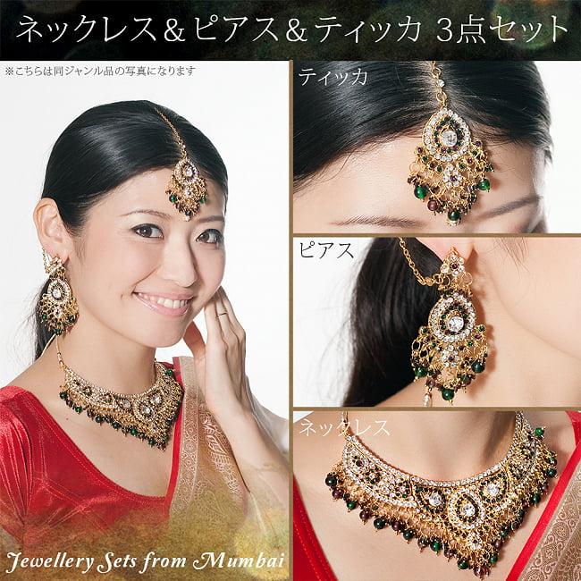 インドアクセサリー3点セット〔ネックレス、ピアス、ティッカ〕 パーティーや結婚式などへ 9 - 類似品の着用例です