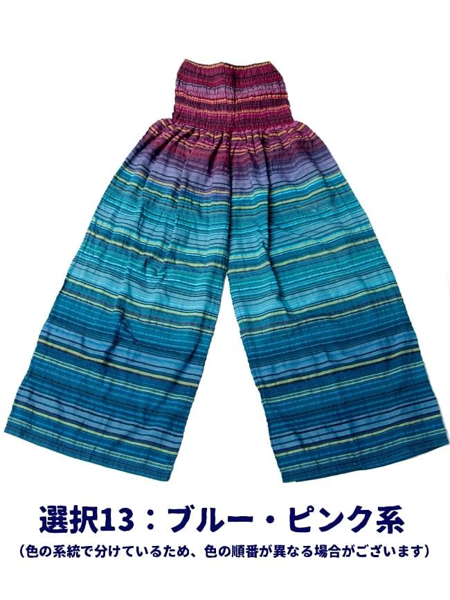 マルチボーダーのワイドパンツ 20 - 13:ブルー・ピンク系