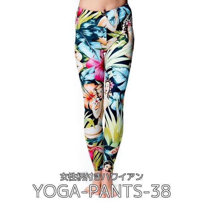 【お得!選べる3枚セット】フルグラフィック美脚ヨガレギンス マンダラ柄やナチュラル系など 19 - フルグラフィック マンダラ美脚ヨガレギンス - ブラックペイズリー(YOGA-PANTS-33)の写真です