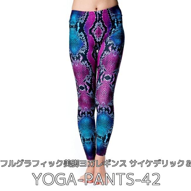 【お得!選べる3枚セット】フルグラフィック美脚ヨガレギンス 38 - フルグラフィック美脚ヨガレギンス サイケデリック&パーティー系 - パイソン (YOGA-PANTS-42)の写真です