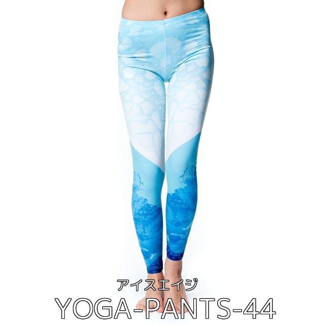 【お得!選べる3枚セット】フルグラフィック美脚ヨガレギンス 40 - フルグラフィック美脚ヨガレギンス サイケデリック&パーティー系 - アイスエイジ(YOGA-PANTS-44)の写真です