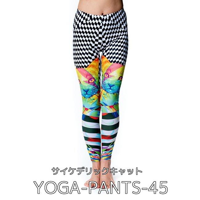 【お得!選べる3枚セット】フルグラフィック美脚ヨガレギンス 41 - フルグラフィック美脚ヨガレギンス サイケデリック&パーティー系 - サイケデリックキャット(YOGA-PANTS-45)の写真です