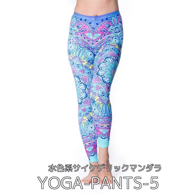 【お得!選べる3枚セット】フルグラフィック美脚ヨガレギンス 44 - フルグラフィック マンダラ美脚ヨガレギンス - 水色系サイケデリックマンダラ(YOGA-PANTS-5)の写真です