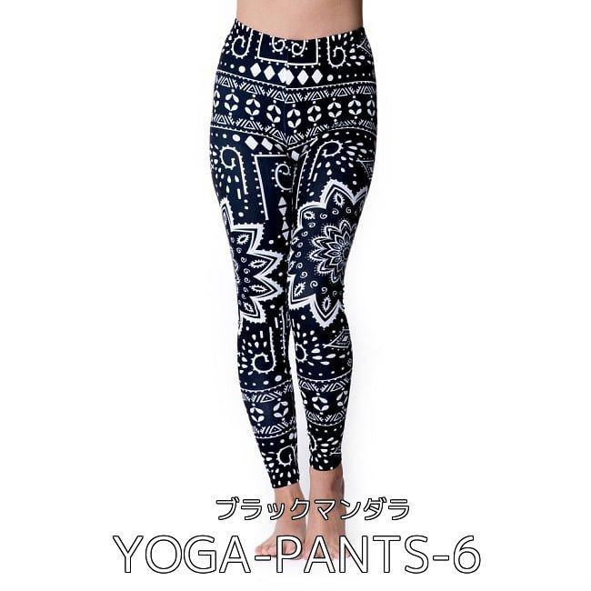 【お得!選べる3枚セット】フルグラフィック美脚ヨガレギンス 45 - フルグラフィック マンダラ美脚ヨガレギンス - ブラックマンダラ(YOGA-PANTS-6)の写真です