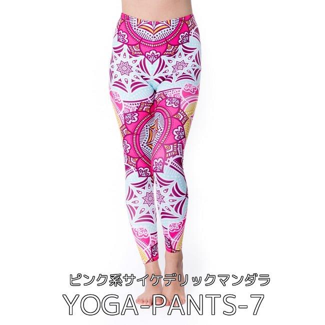 【お得!選べる3枚セット】フルグラフィック美脚ヨガレギンス 46 - フルグラフィック マンダラ美脚ヨガレギンス - ピンク系サイケデリックマンダラ(YOGA-PANTS-7)の写真です