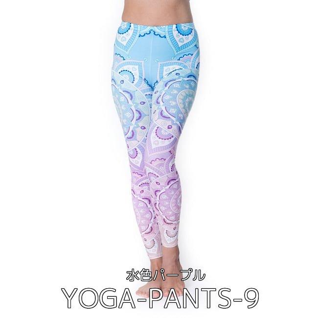 【お得!選べる3枚セット】フルグラフィック美脚ヨガレギンス 48 - フルグラフィック マンダラ美脚ヨガレギンス - 水色パープル(YOGA-PANTS-9)の写真です