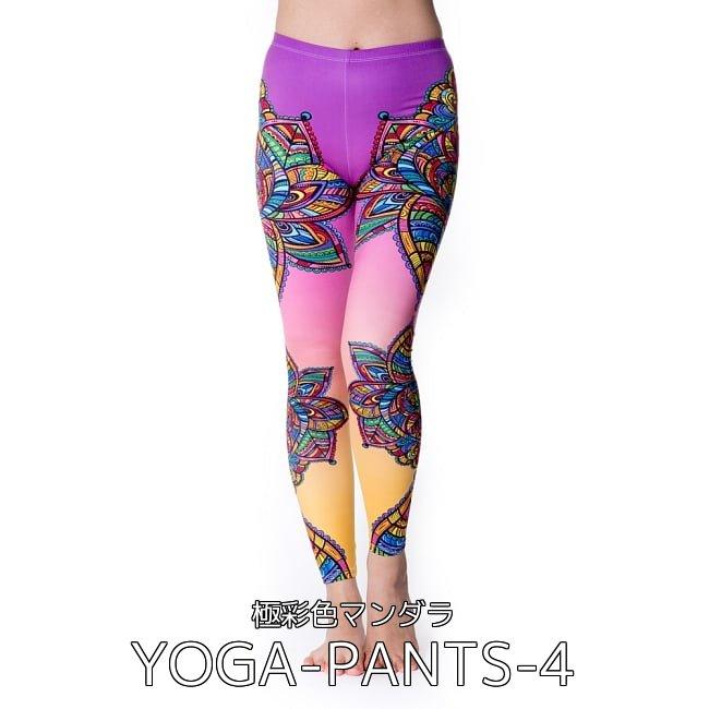 【お得!選べる3枚セット】フルグラフィック美脚ヨガレギンス マンダラ柄やナチュラル系など 7 - フルグラフィック マンダラ美脚ヨガレギンス - モノトーンマンダラ(YOGA-PANTS-17)の写真です