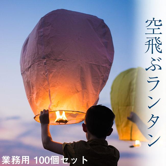 大空に舞い上がるスカイランタン ホワイト系【アジアの文化紹介用・無保証・100個セット】の写真