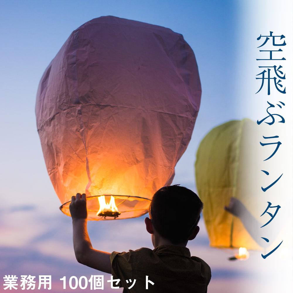 大空に舞い上がるスカイランタン ミックスカラー【アジアの文化紹介用・無保証・100個セット】の写真