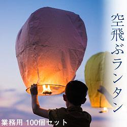 大空に舞い上がるスカイランタン ミックスカラー【アジアの文化紹介用・無保証・100個セット】