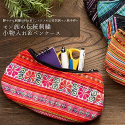 モン族の伝統刺繍小物入れ&ペンケース