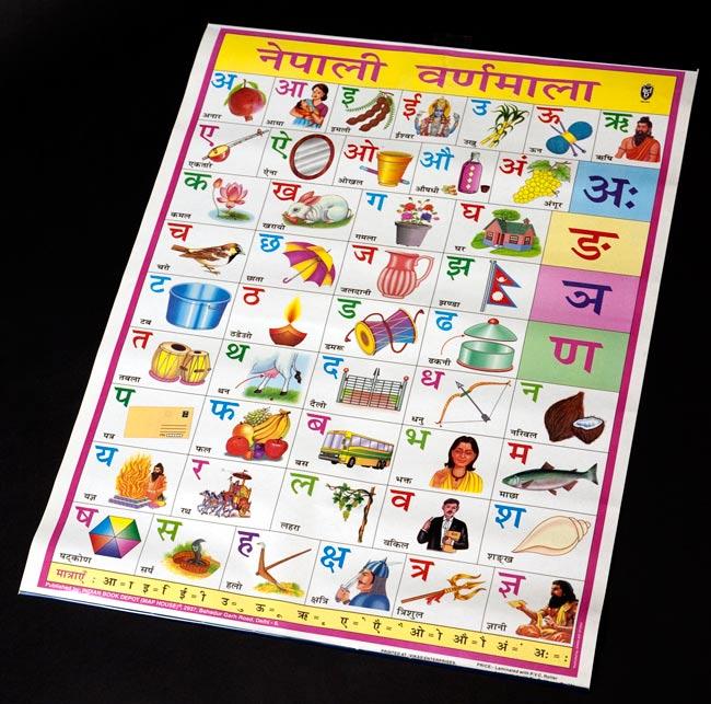 ネパール語のアルファベット - 教育ポスターの写真