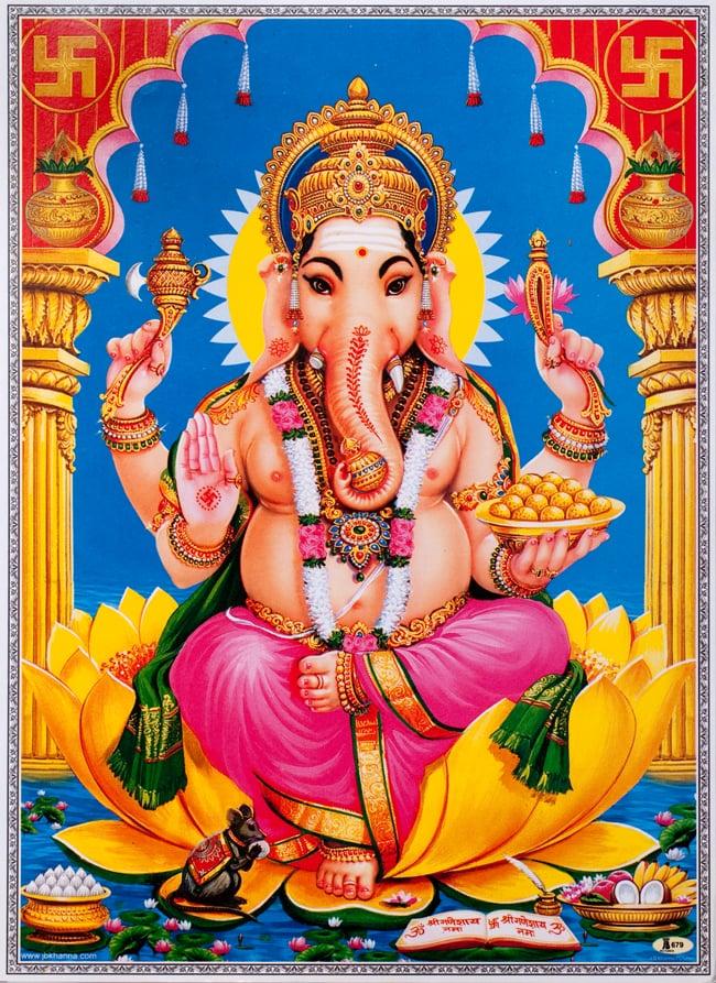 〔約35.5cm×約25.5cm〕インドのヒンドゥー神様ポスター - ガネーシャ 学問と商売の神様の写真
