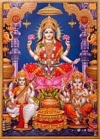 〔約37cm×約26cm〕インドのヒンドゥー神様ポスター - ラクシュミー・サラスヴァティ・ガネーシャ