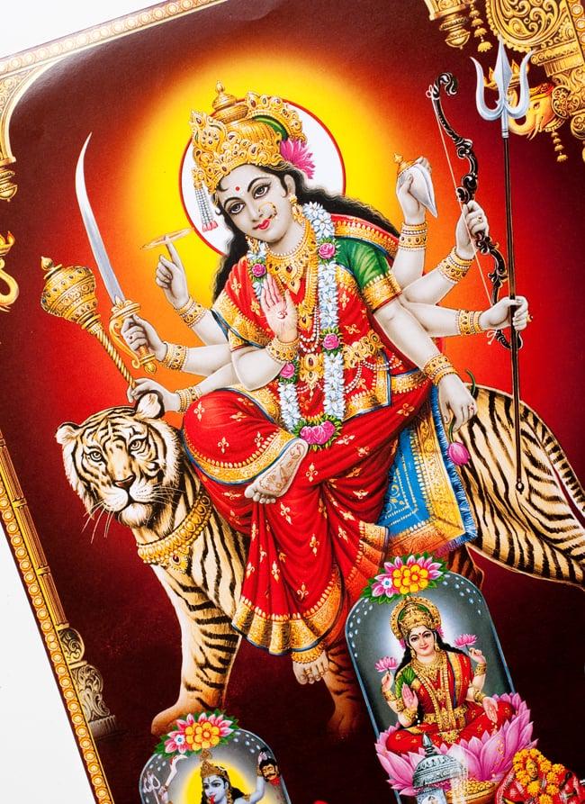 〔約37cm×約26cm〕インドのヒンドゥー神様ポスター - ドゥルガー 勝利の女神の写真2 - 拡大写真です。インドらしい綺麗な彩色が魅力です。