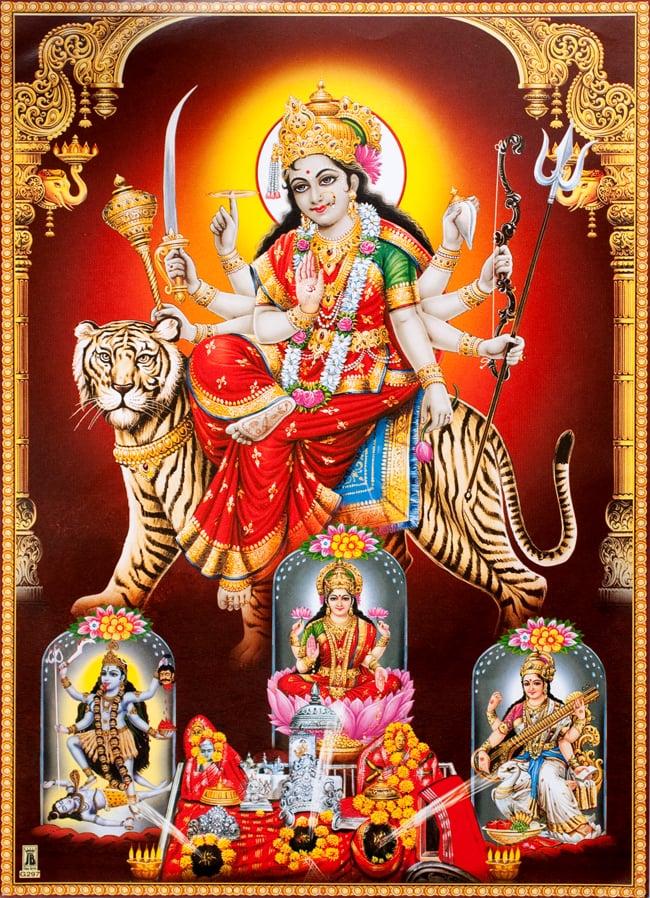 〔約37cm×約26cm〕インドのヒンドゥー神様ポスター - ドゥルガー 勝利の女神の写真