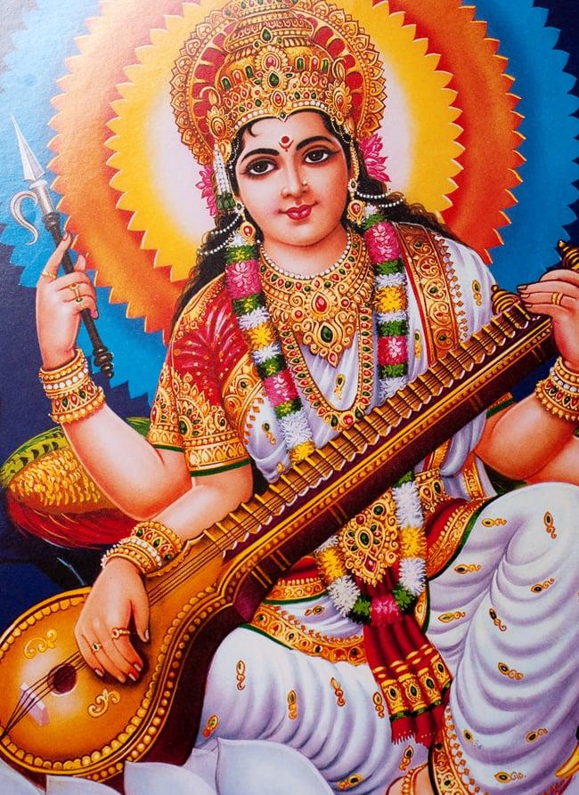 〔約39.2cm×約27.5cm〕インドのヒンドゥー神様ポスター - サラスヴァティ 音楽の神様 2 - 拡大写真です。インドらしい綺麗な彩色が魅力です。