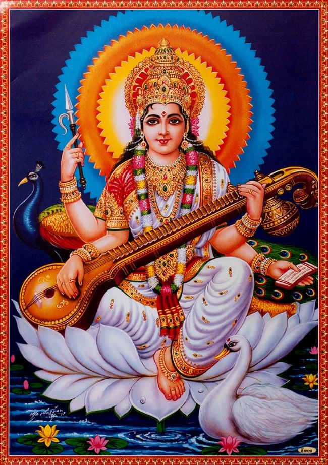 〔約39.2cm×約27.5cm〕インドのヒンドゥー神様ポスター - サラスヴァティ 音楽の神様の写真