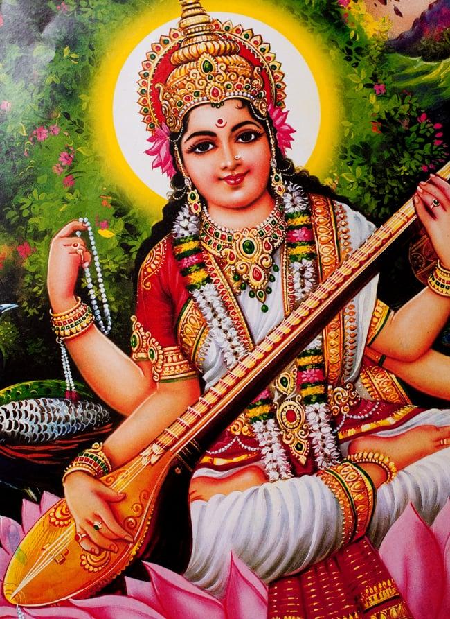 〔約39.2cm×約27.5cm〕インドのヒンドゥー神様ポスター - サラスヴァティ 音楽の神様の写真2 - 拡大写真です。インドらしい綺麗な彩色が魅力です。