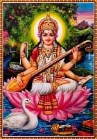 〔約39.2cm×約27.5cm〕インドのヒンドゥー神様ポスター - サラスヴァティ 音楽の神様