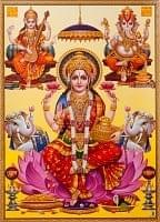 〔約39.2cm×約27.5cm〕インドのヒンドゥー神様ポスター - ラクシュミー・サラスヴァティ・ガネーシャ