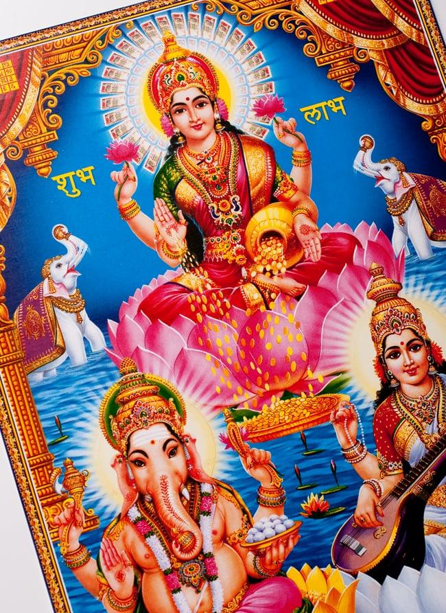 〔約39.2cm×約27.5cm〕インドのヒンドゥー神様ポスター - ラクシュミー・サラスヴァティ・ガネーシャの写真2 - 拡大写真です。インドらしい綺麗な彩色が魅力です。