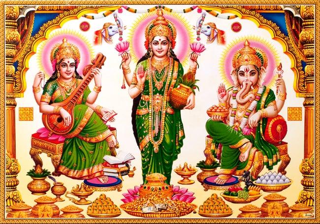 〔約39.2cm×約27.5cm〕インドのヒンドゥー神様ポスター - ラクシュミー・サラスヴァティ・ガネーシャの写真