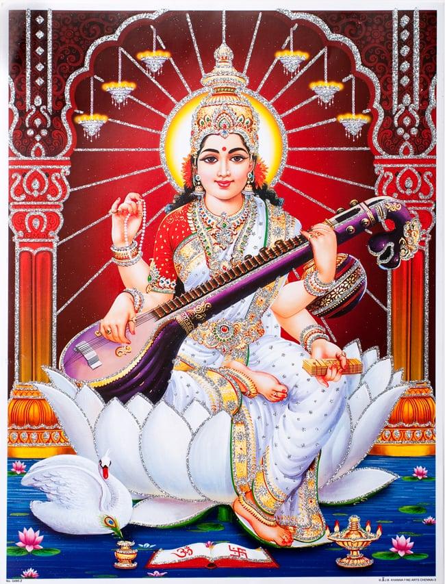 〔約40.5cm×約30.5cm〕輝くラメ入り・インドのヒンドゥー神様ポスター - サラスヴァティ 音楽の神様の写真