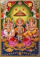 インドの本やポスターのセール品:[サマーセール第三弾]〔約70.5cm×約50.5cm〕大判インドのヒンドゥー神様ポスター - ラクシュミー・サラスヴァティ・ガネーシャ