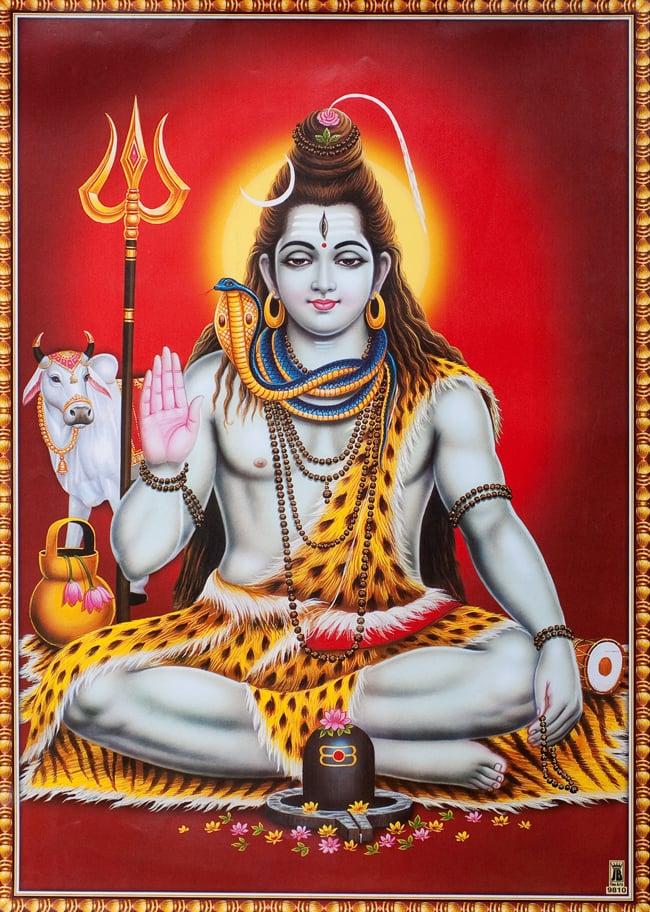 〔約70.5cm×約50cm〕大判インドのヒンドゥー神様ポスター - シヴァ神の写真