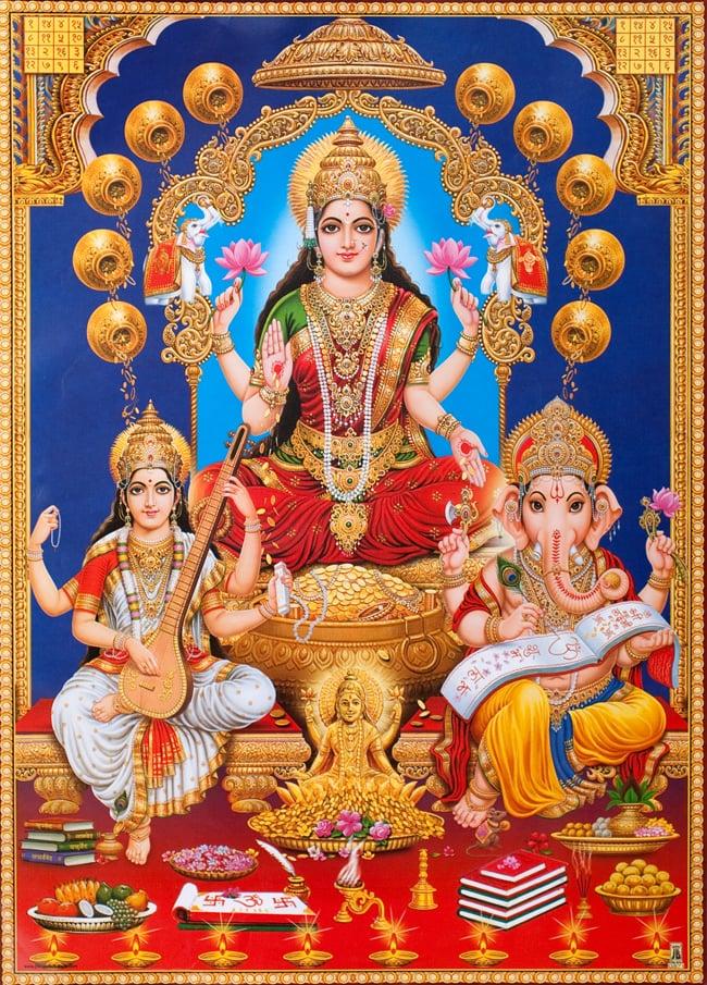 〔約70.5cm×約50.5cm〕大判インドのヒンドゥー神様ポスター - ラクシュミー・サラスヴァティ・ガネーシャの写真