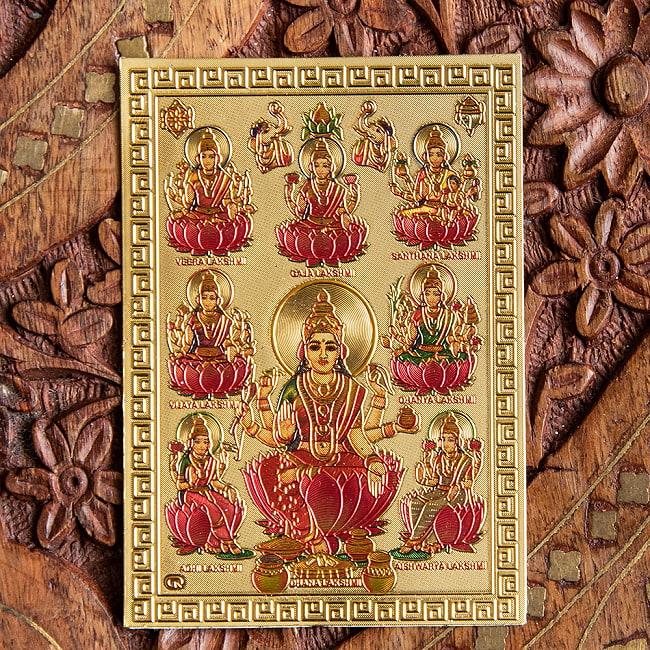 〔約6cm×約8.5cm〕インドのヒンドゥー神様ゴールドお守りカード ステッカー - ラクシュミー 美と富の神様 3 - 別の角度からの写真です